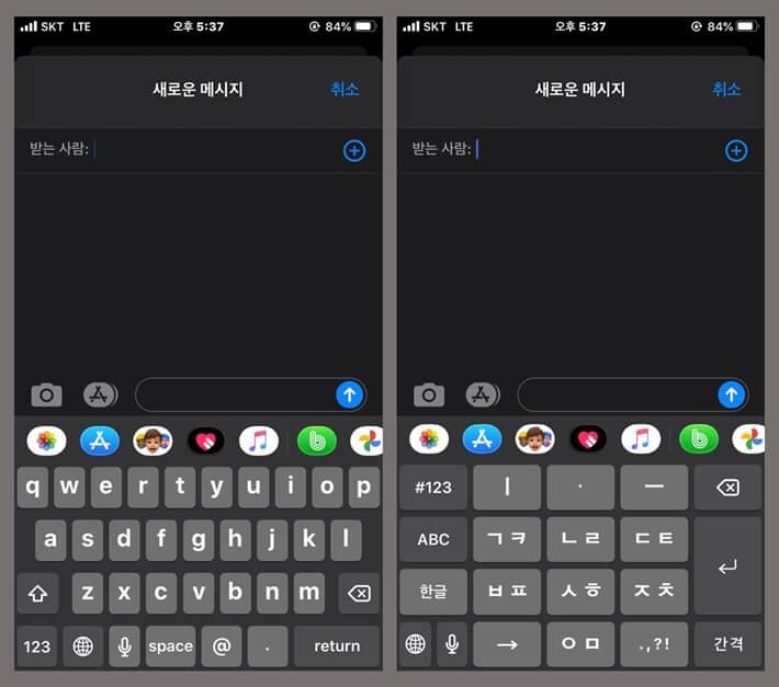 change iPhone keyboard 4