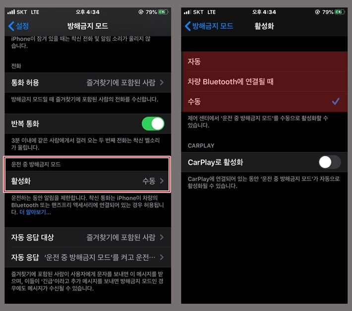 do not disturb on an iPhone 4