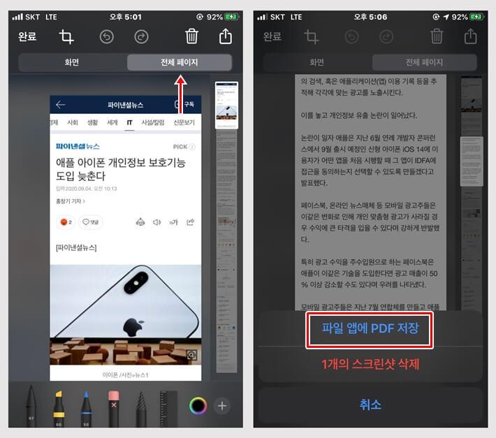 scrolling screenshot on iphone 2