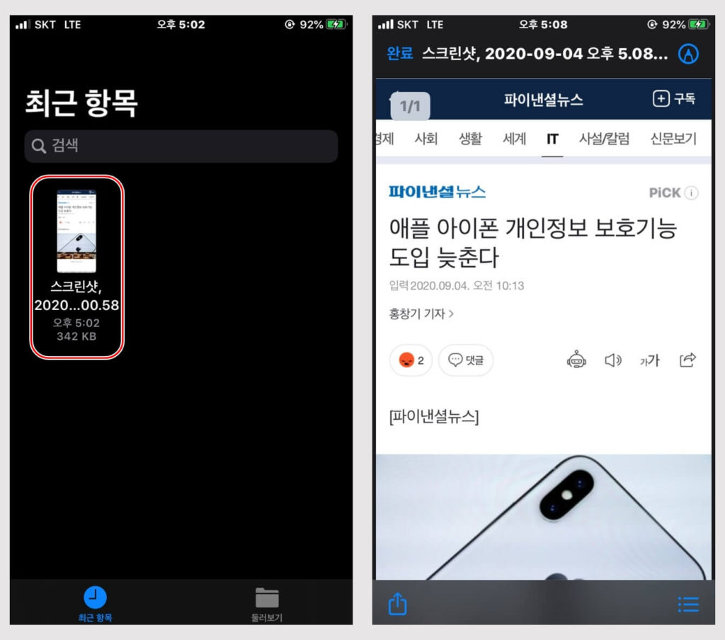scrolling screenshot on iphone 3