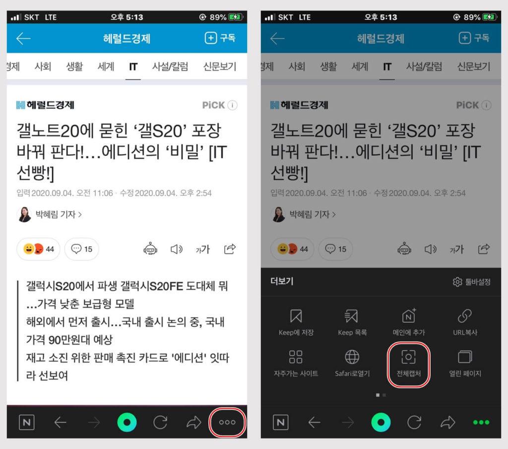 scrolling screenshot on iphone 4