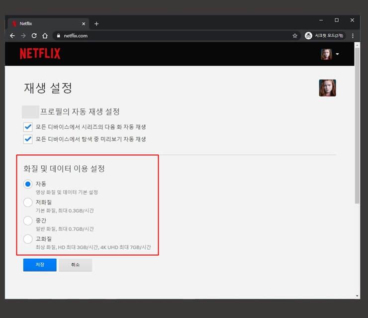 Adjust netflix video quality 6