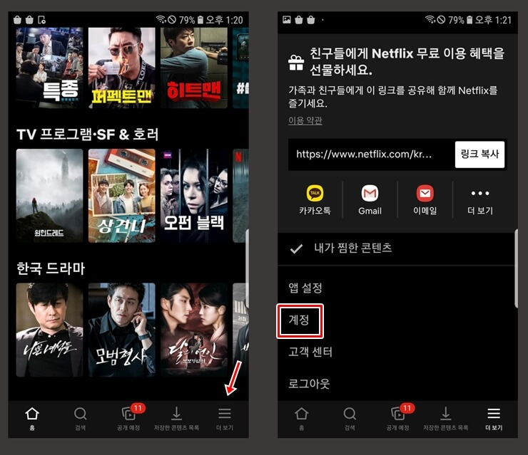 How to cancel your Netflix subscription 4