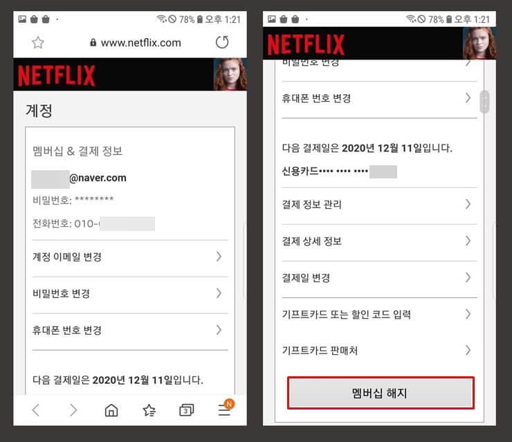 How to cancel your Netflix subscription 5