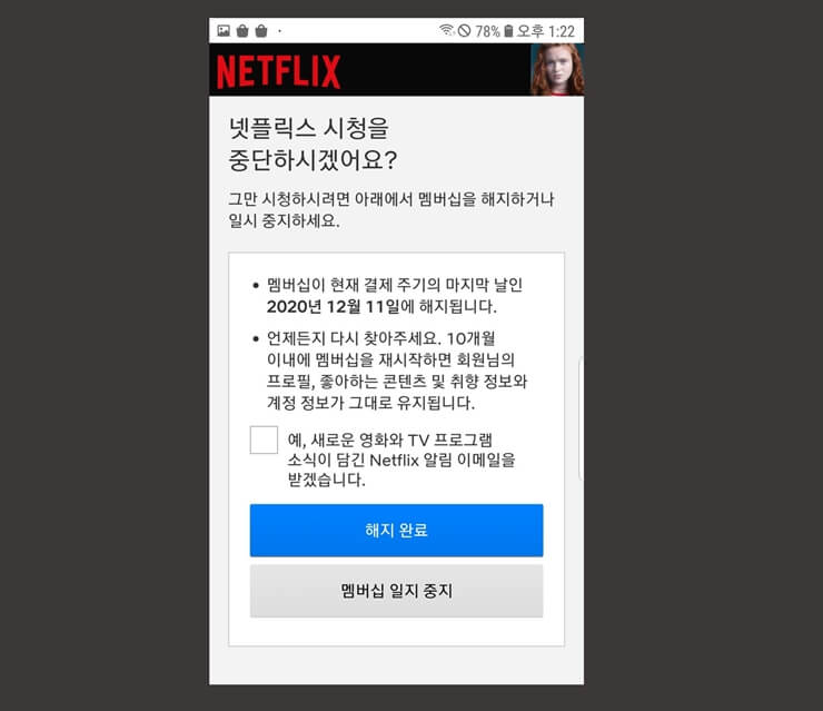 How to cancel your Netflix subscription 6
