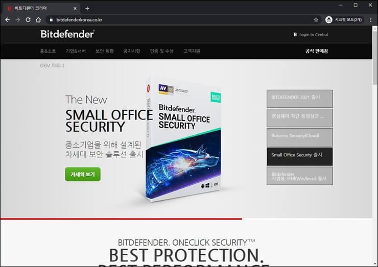 Best antivirus software 4