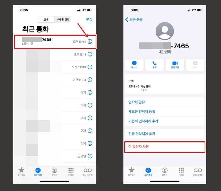 How to block numbers on an iPhone 1