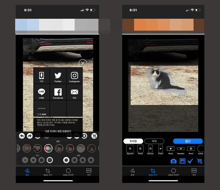 Make a Photo Mosaic on iPhone 4