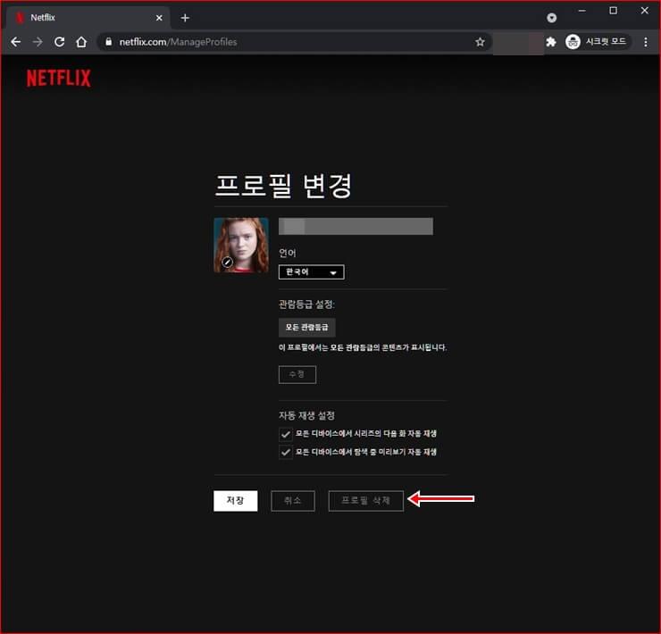 Delete Netflix profile 4