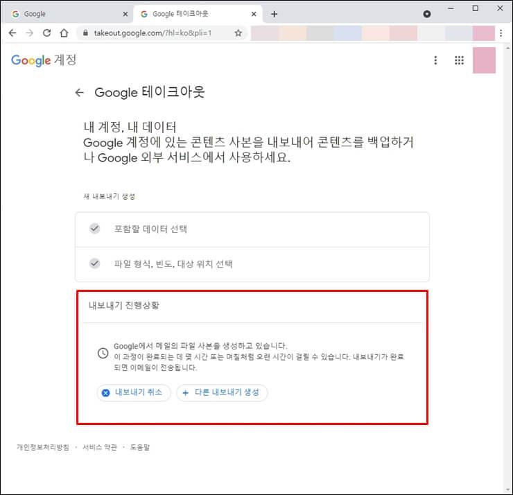 Gmail Backup 8