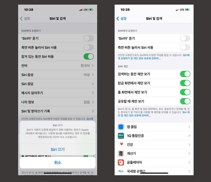 Disable iPhone Siri 2