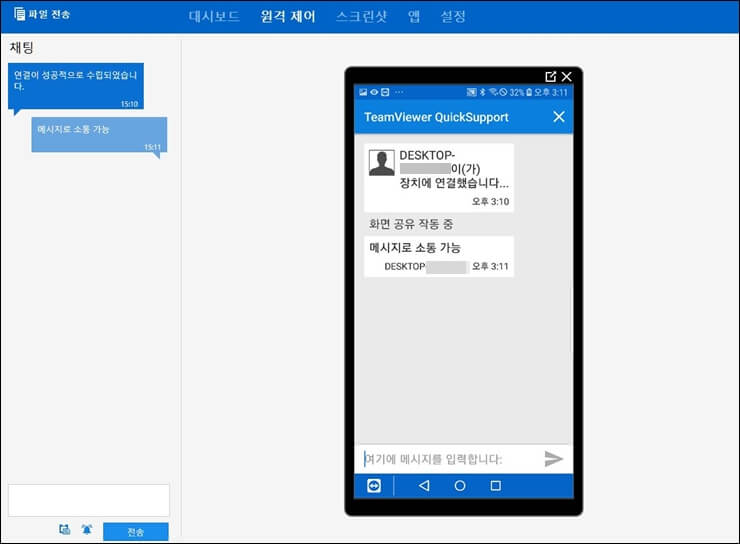 How to remote control a smartphone from a PC 4