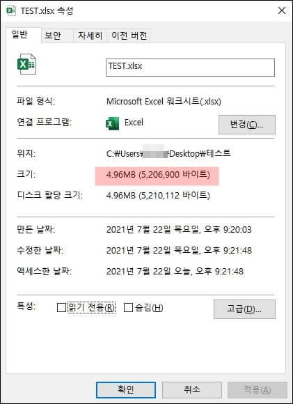 Decrease Excel file capacity 1