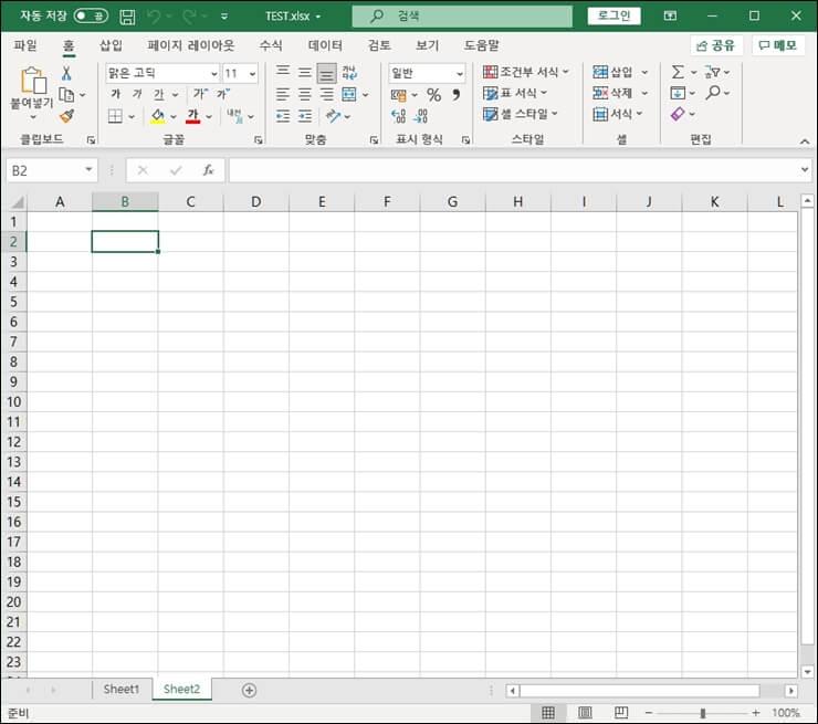 Decrease Excel file capacity 2