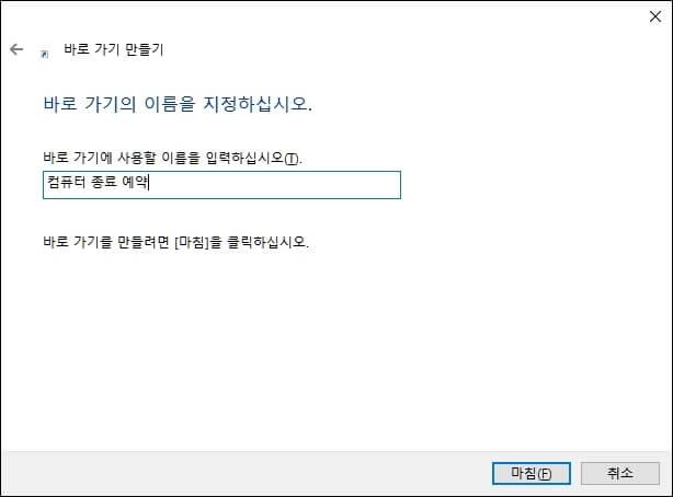 PC Reservation Termination 8