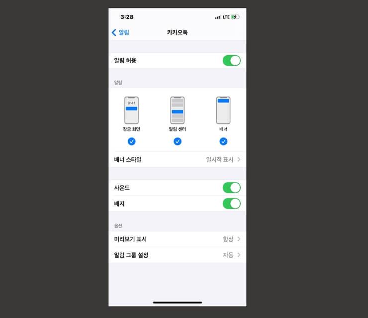 iPhone Kakao Talk Message Push Notification Settings 2